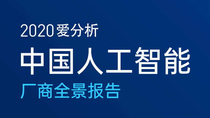 中国人工智能厂商全景报告